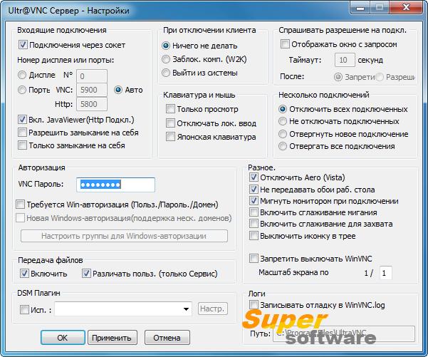 Скриншот UltraVNC 1.2.1.1