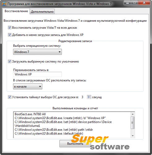 Скриншот MultiBoot 11.01.16