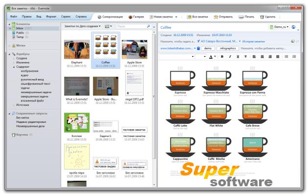 Скриншот Evernote 6.5.4.4720