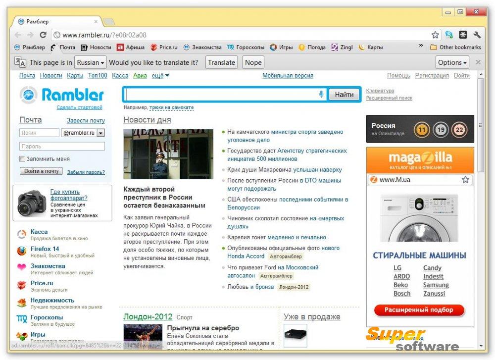 Скриншот Нихром 25.0.1364.172