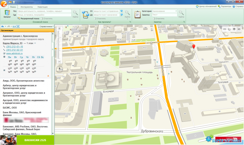 Скриншот 2ГИС 3.16.3.0