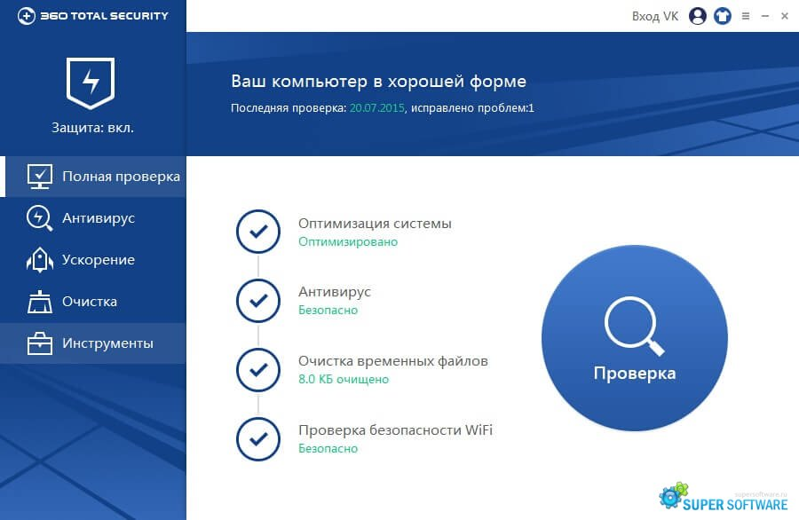 Скриншот 360 Total Security 9.0.0.1202
