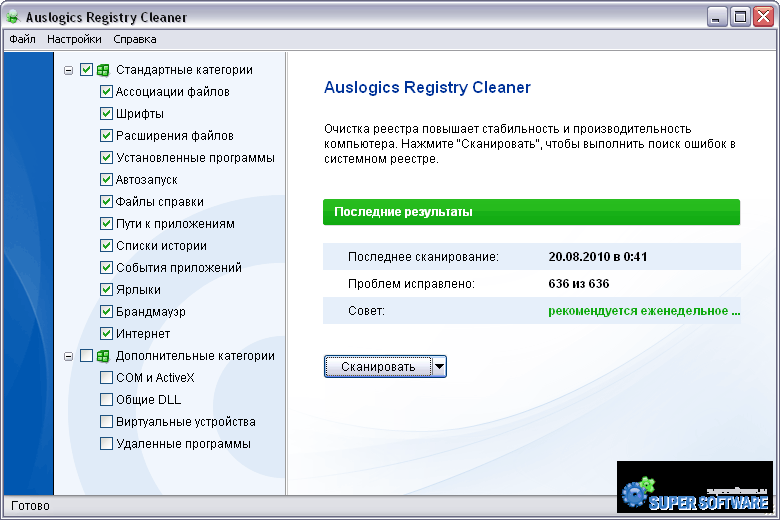 Скриншот Auslogics Registry Cleaner 6.1.1.0