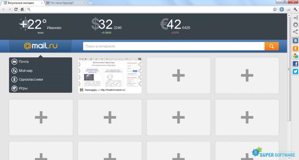 Скриншот Амиго 54.0.2840.189