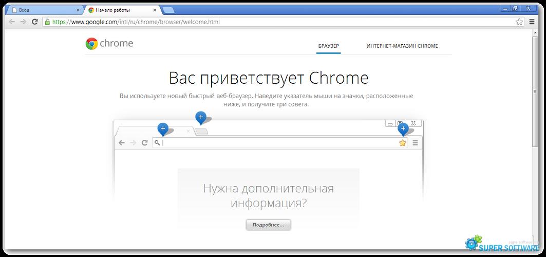 Сриншот Chrome