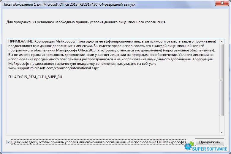 Скриншот Microsoft Office 2013 SP 1 (KB2817430)