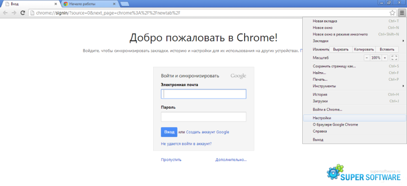 Скриншот Хром