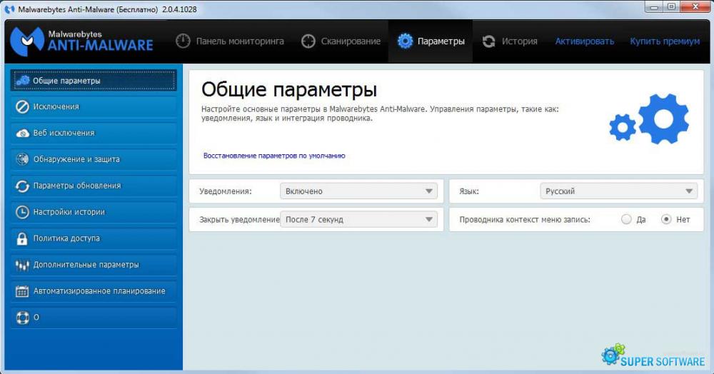 Скриншот Malwarebytes Anti-Malware Free 3.1.2.1733
