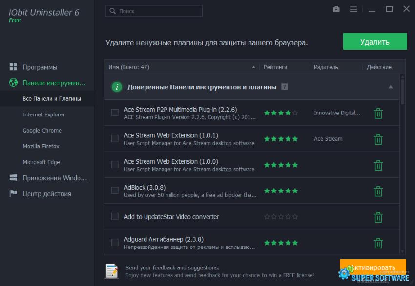 Скриншот IObit Uninstaller 7.1.0.19