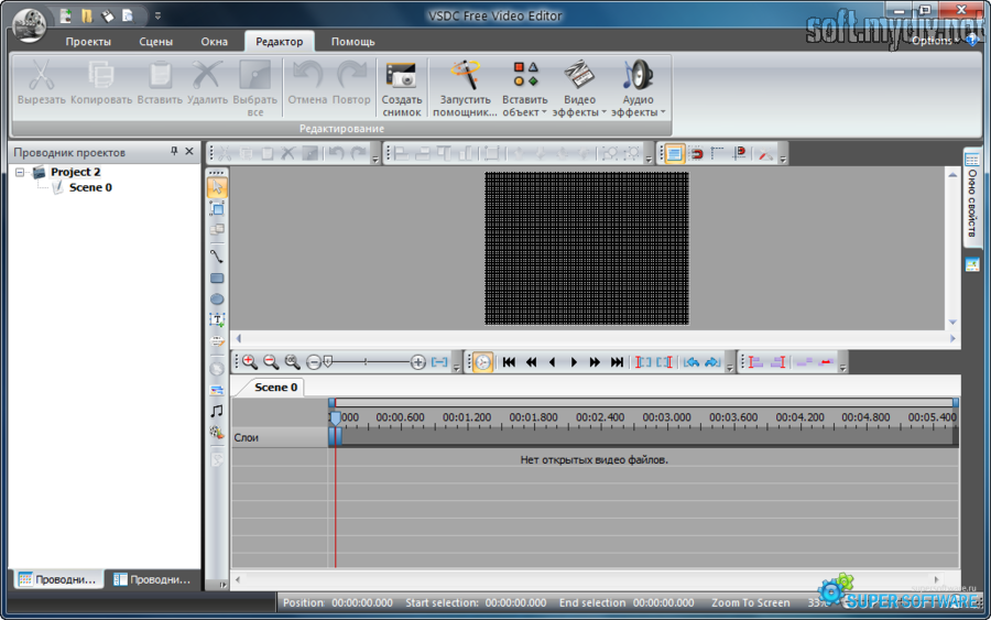 Скриншот VSDC Free Video Editor 5.7.8.724