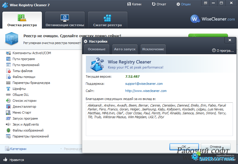Скриншот wise registry cleaner